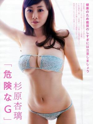 sugihara_anri (14)