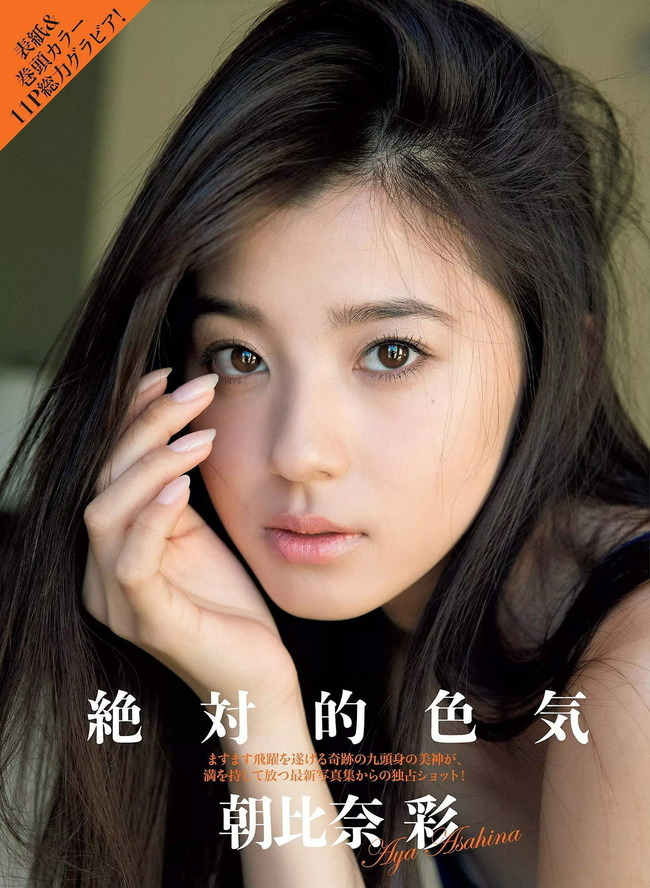 asahina_aya (12)