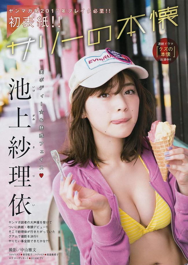 ikegami_sarii (34)