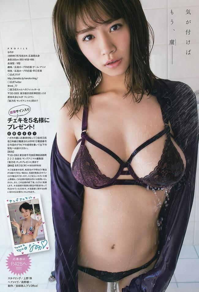 nanoka (41)