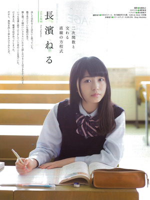 nagahama_neru (12)