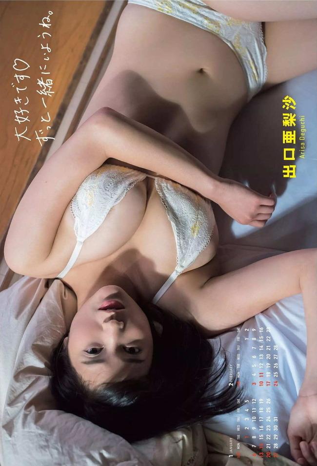deguchi_arisa (31)