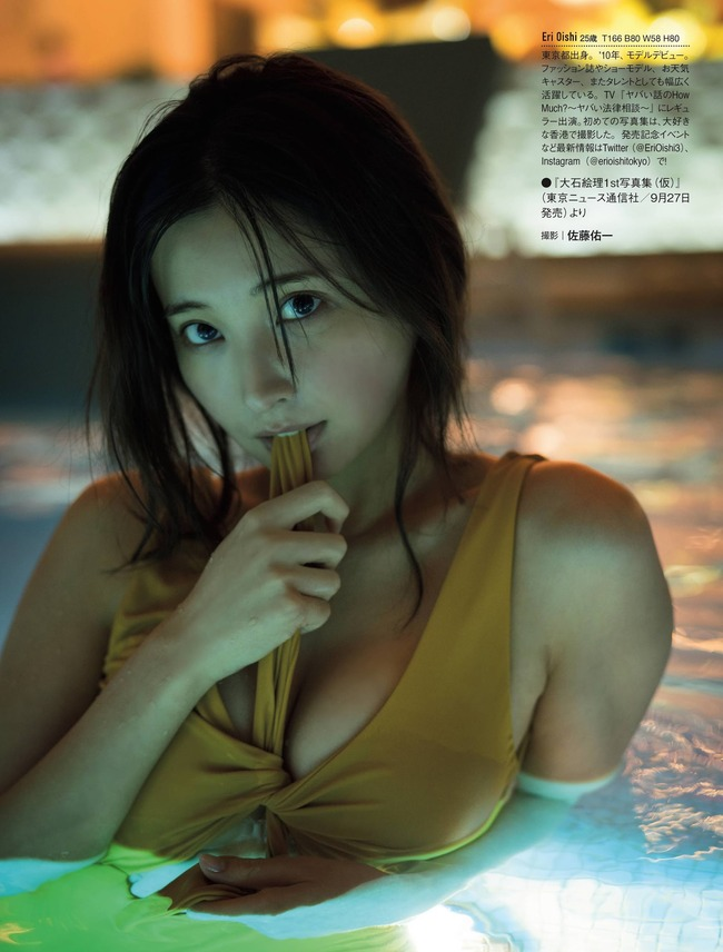 ooishi_eri (9)