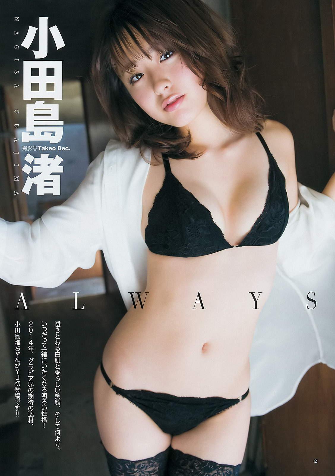 小田島渚とかいうグラドルが可愛いし美人でもっとグラビアがみたい(〃ω〃)モェ!!ww×11P 表紙