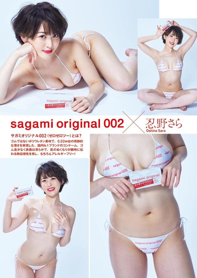oshio_sara (34)