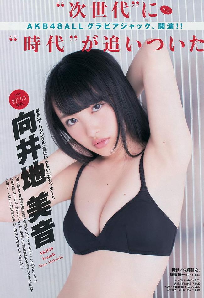 mukaichi_mion (5)