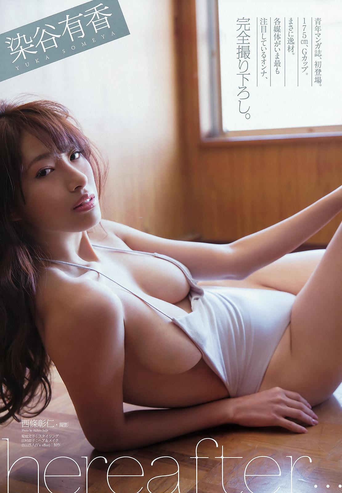 モデル体型なのにGカップのバストがめちゃくちゃエロい染谷有香のグラビアが見たくなったので(*´▽`*)ww×29P 表紙