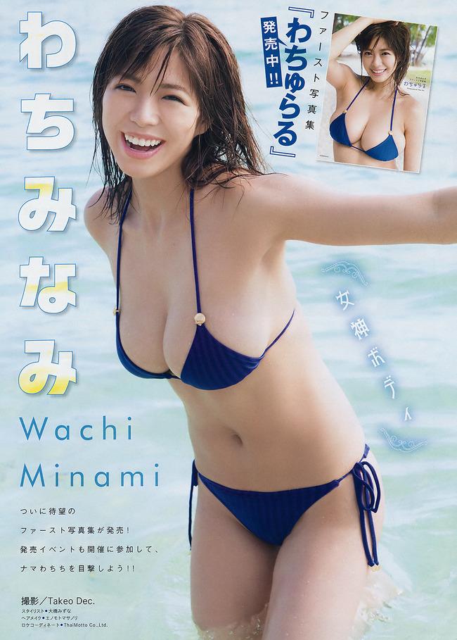 wachi_minami (30)