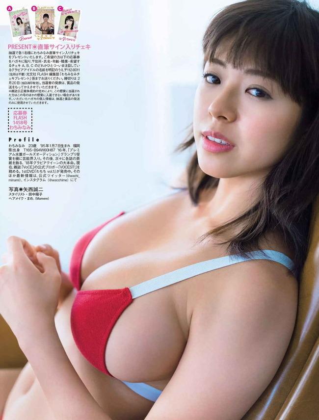 wachi_minami (32)