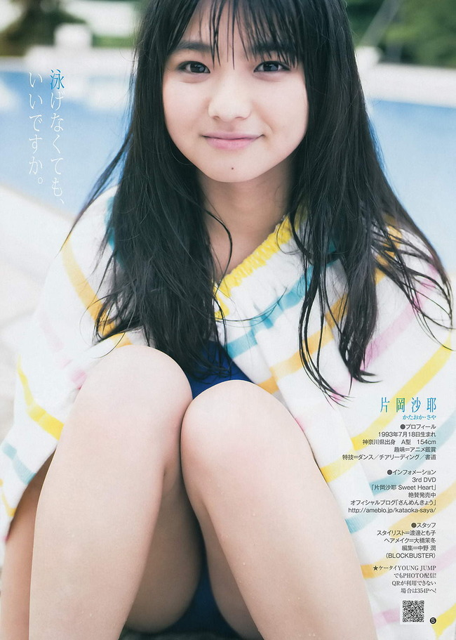 kataoka_saya (13)