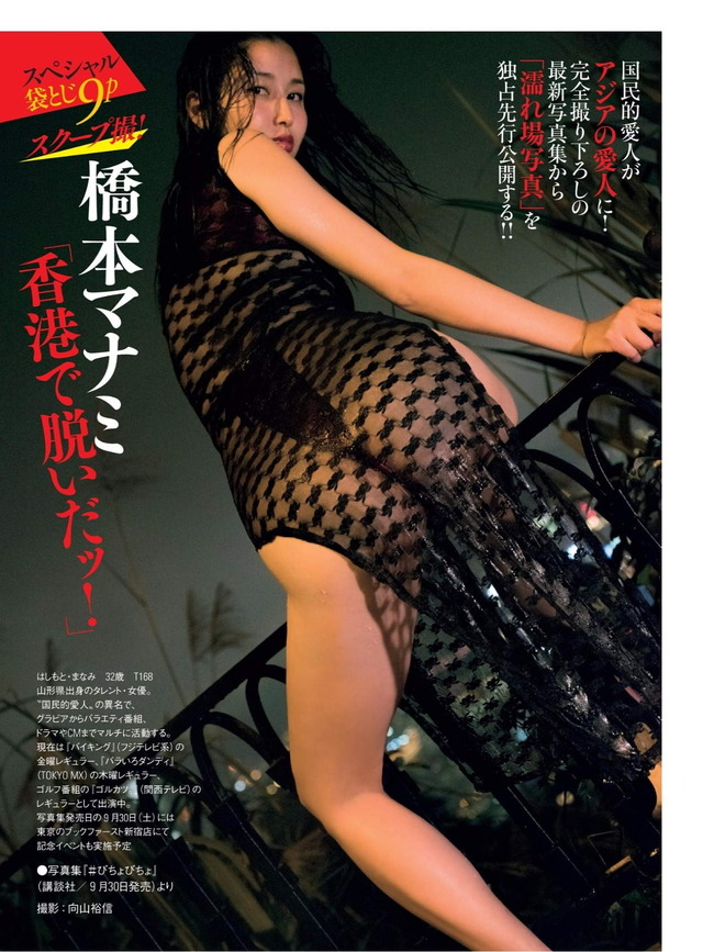 hashimoto_manami (3)