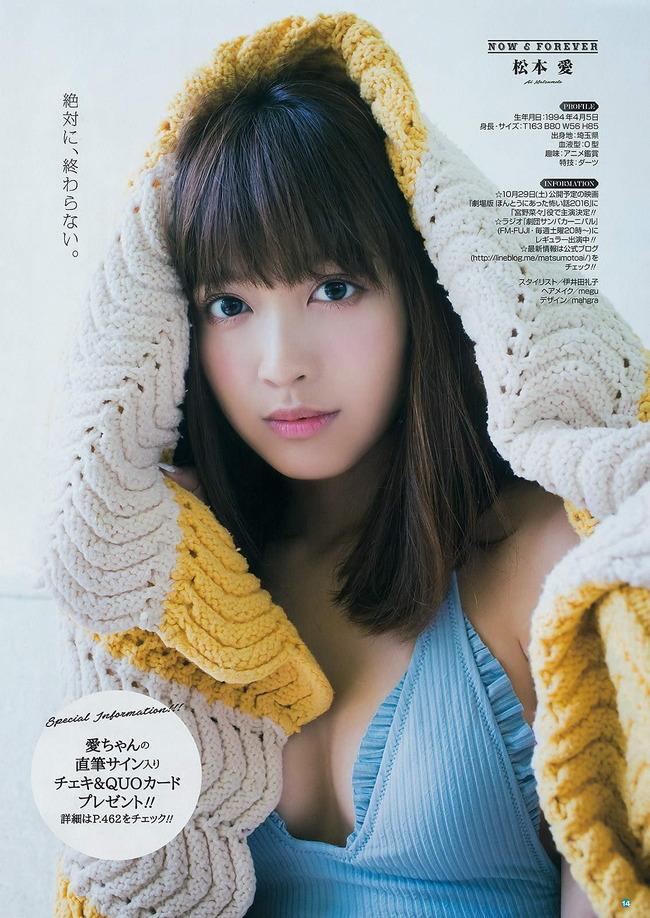 matsumoto_ai (33)