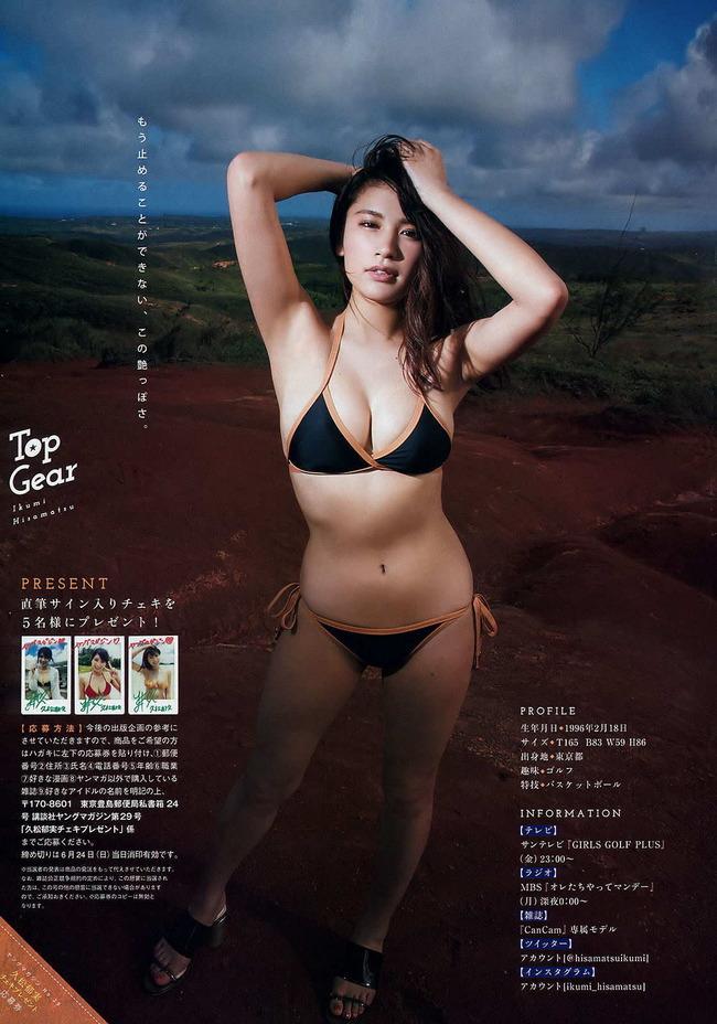 hisamatsu_ikumi (13)