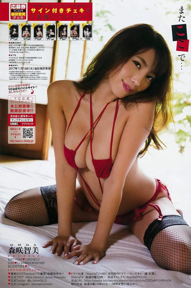morisaki_tomomi (54)