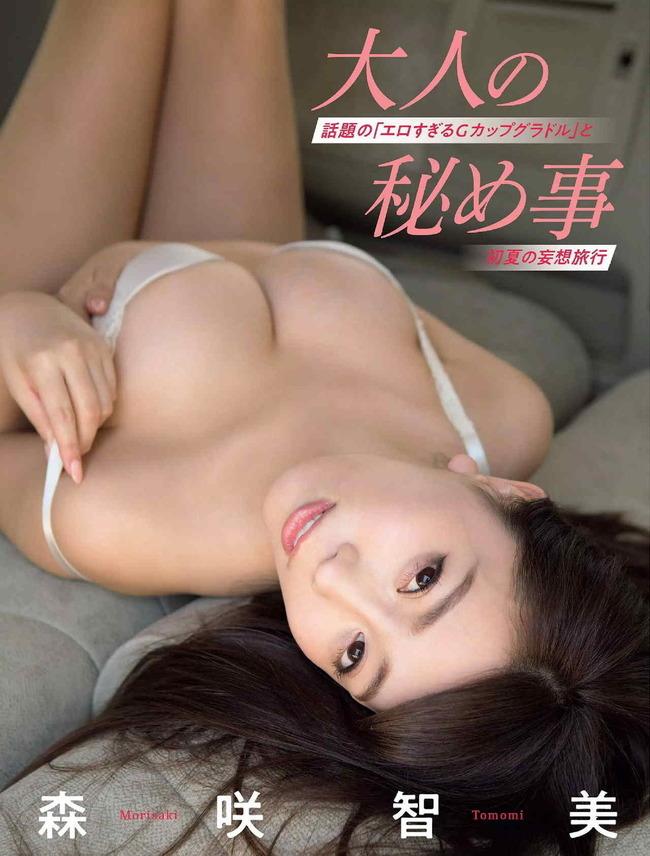 morisaki_tomomi (14)