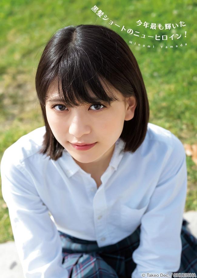 山田南実 かわいい 18歳 (19)