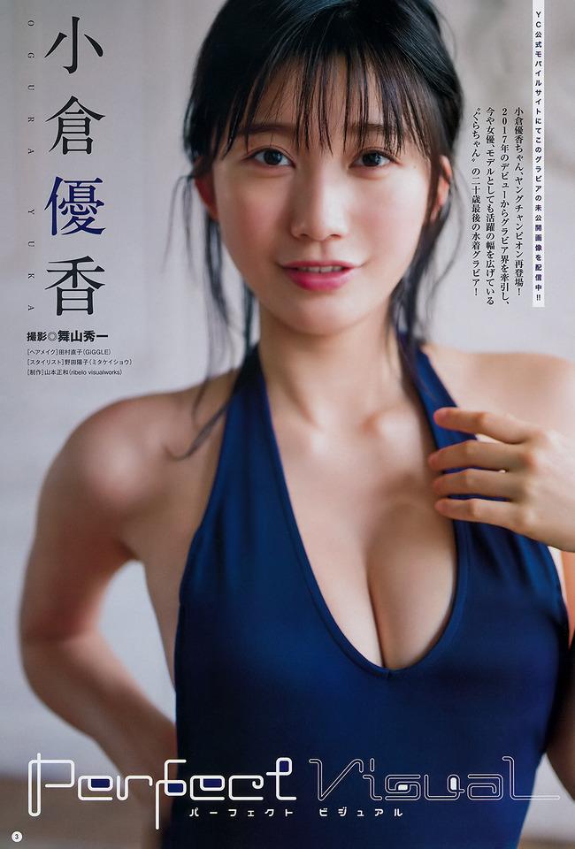 小倉優香 Gカップ グラビア (30)