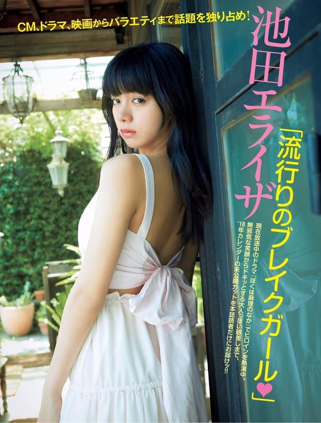 ikeda_eraiza (22)
