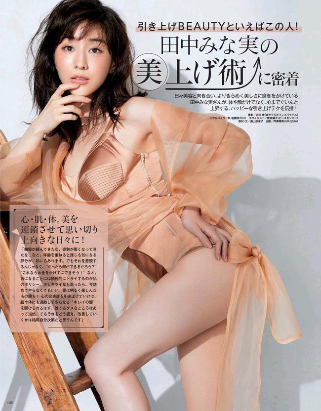 tanaka_minami (24)