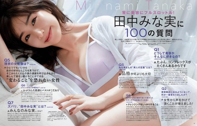 tanaka_minami (23)