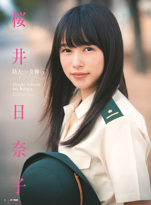 sakurai_hinako (34)