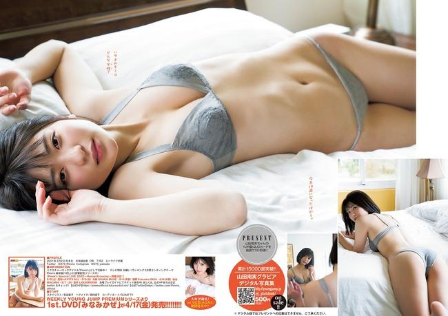 山田南実 グラビア (30)