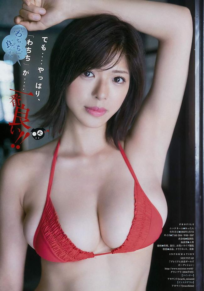 wachi_minami (18)