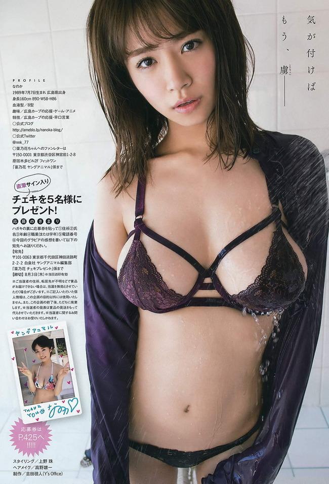 nanoka (22)