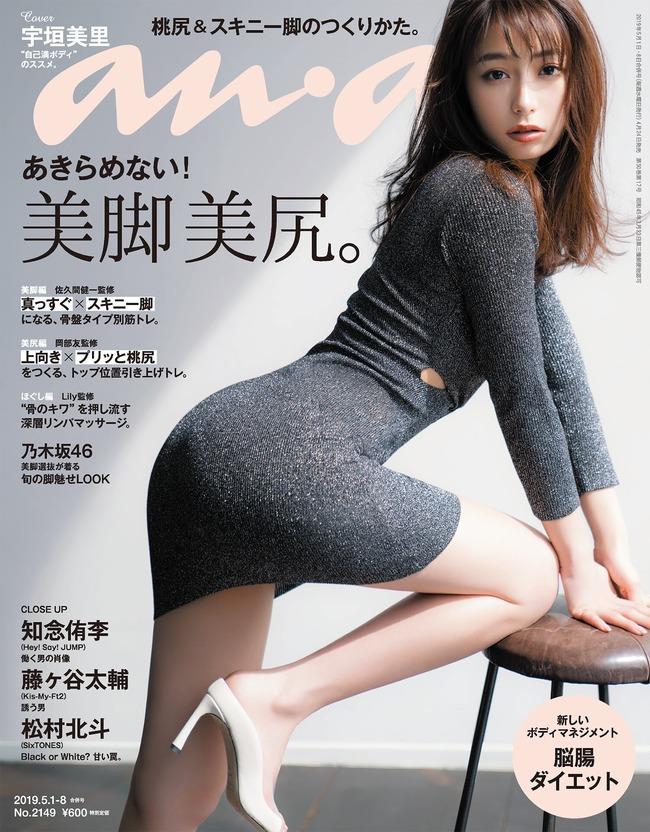 ugaki_misato (6)