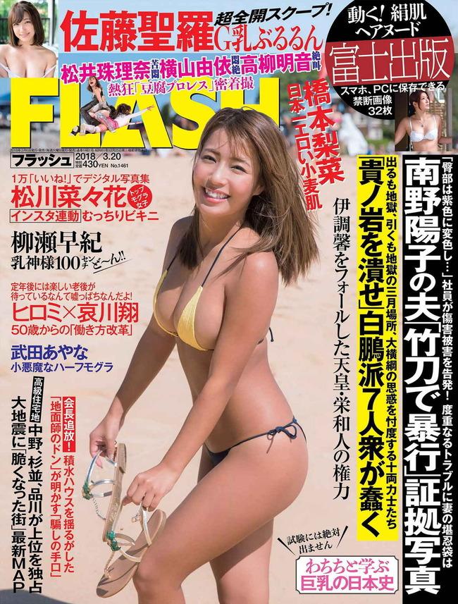hashimoto_rina (29)