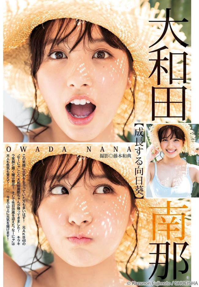 owada_minami (32)