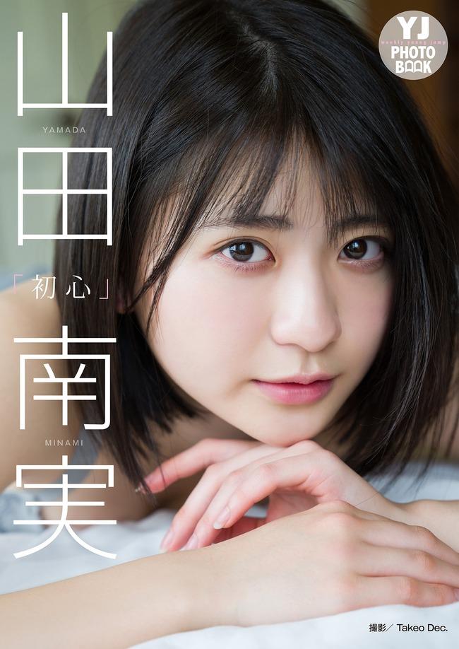 山田南実 グラビア (25)