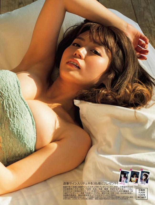 井口綾子 グラビア (30)