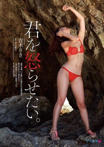 yoshiki_risa (50)