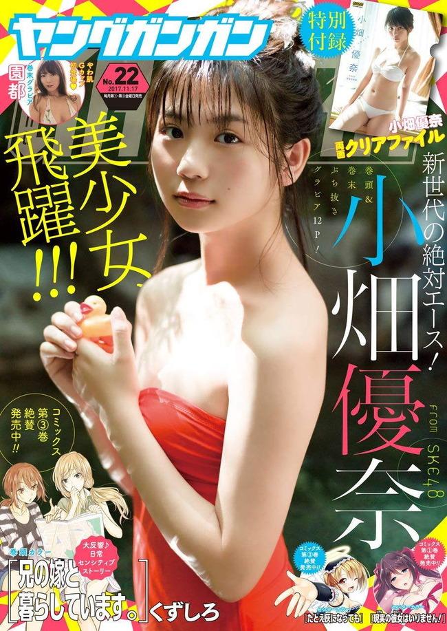 obata_yuna (6)
