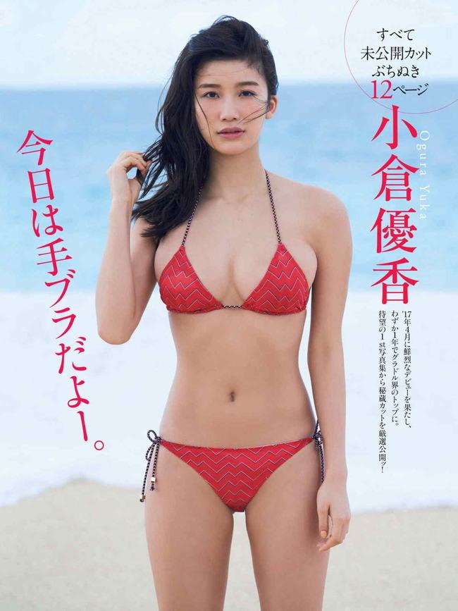 ogura_yuka (7)