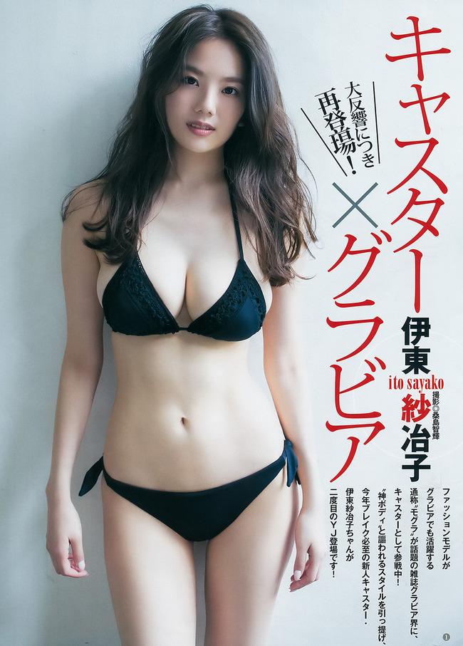 ito_sayako (12)