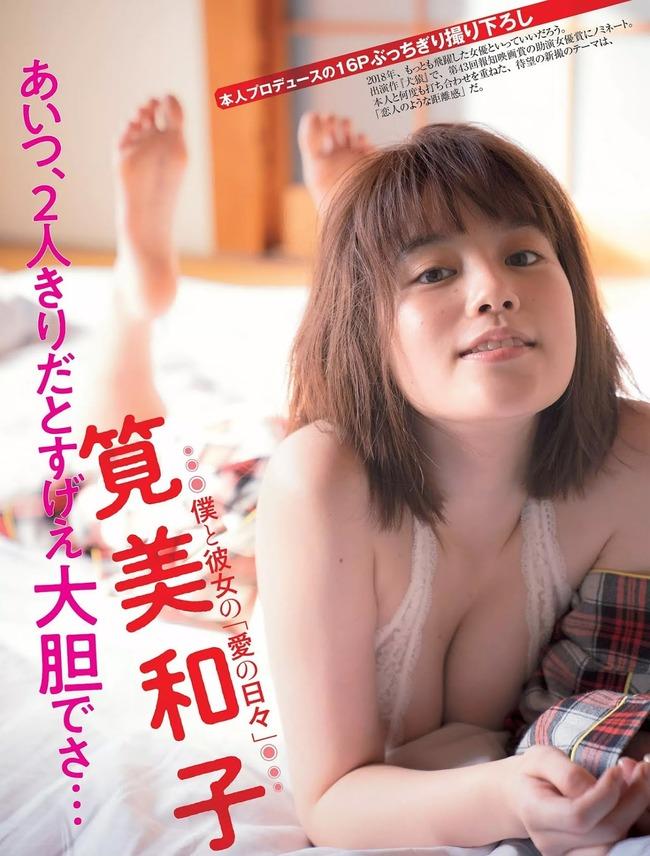 筧美和子 垂れ乳 エロい (7)