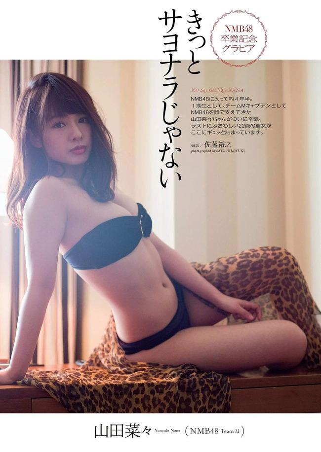 yamada_nana (15)