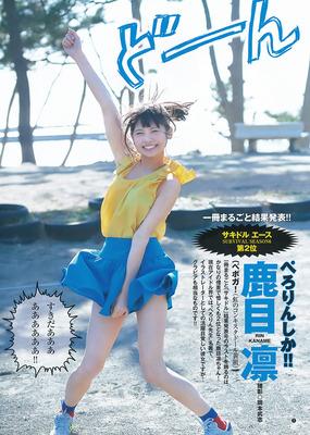 kaname_rin (25)