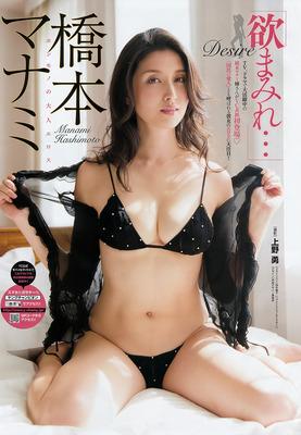 hashimoto_manami (19)