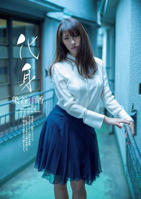 someya_yuka (29)