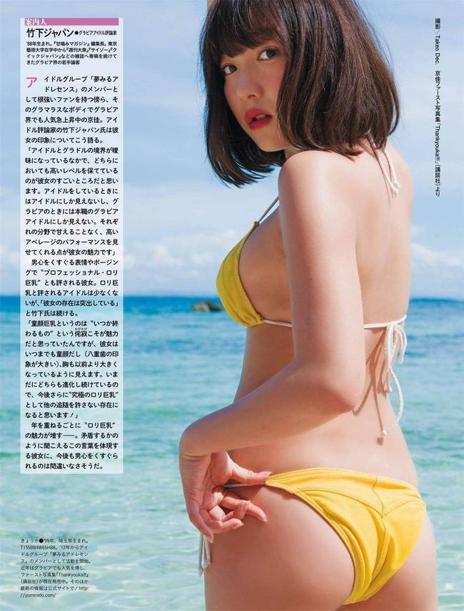kyouka (4)