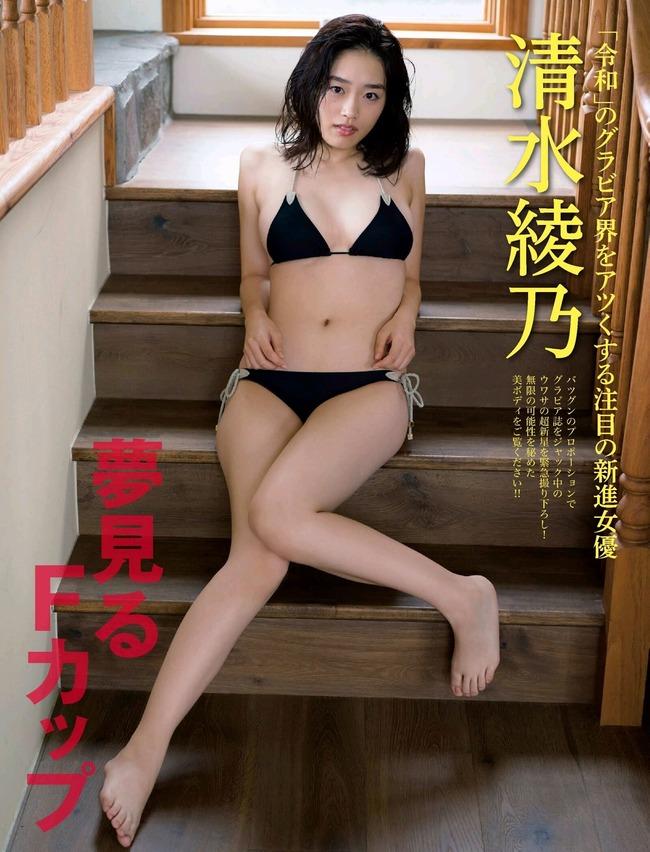 清水綾乃 グラビア (33)