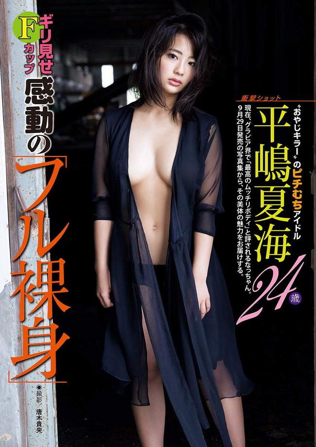 hirashima_natsumi (25)