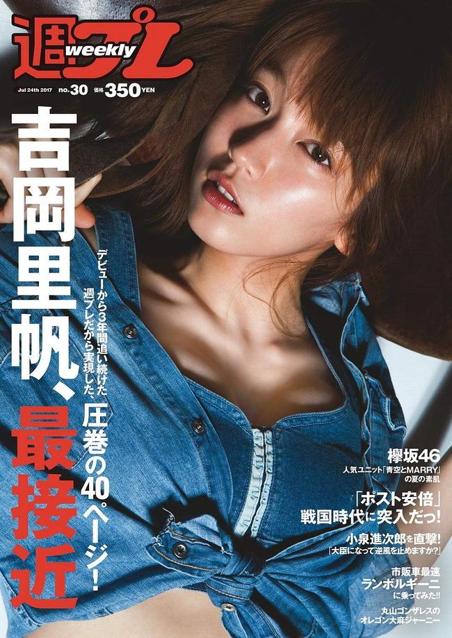 yoshioka_riho (2)