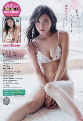 ishikawa_koi (14)