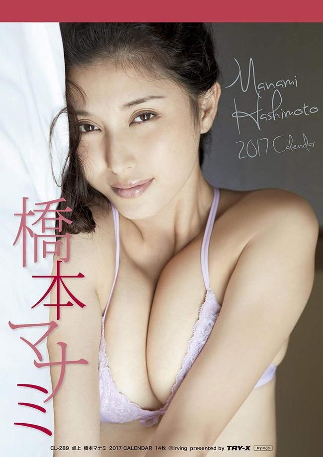 hashimoto_manami (34)