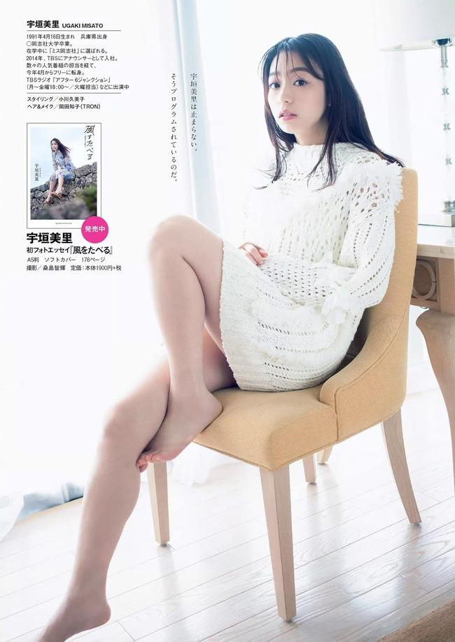ugaki_misato (18)
