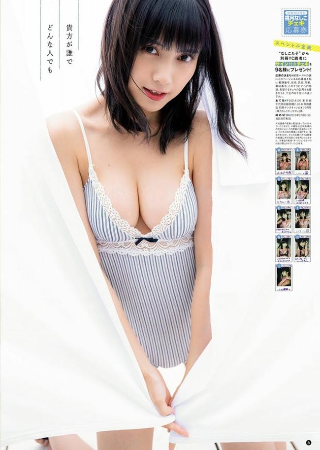 桃月なしこ グラビア (27)